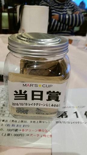 マーズカップ