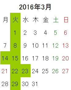 2016年3月定休カレンダー