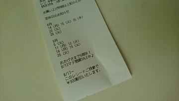 900円割引